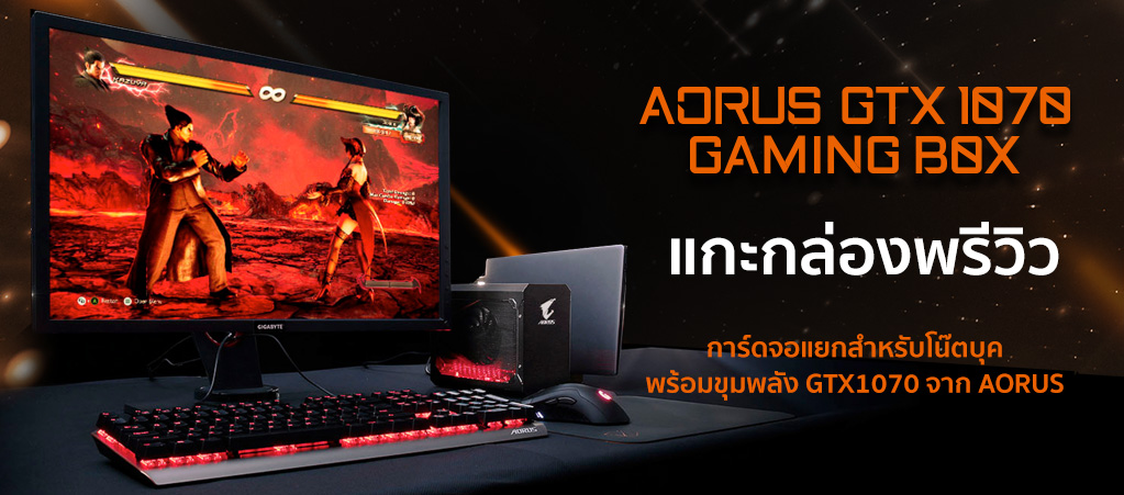 [แกะกล่อง] AORUS GTX1070 Gaming Box [Part 2]
