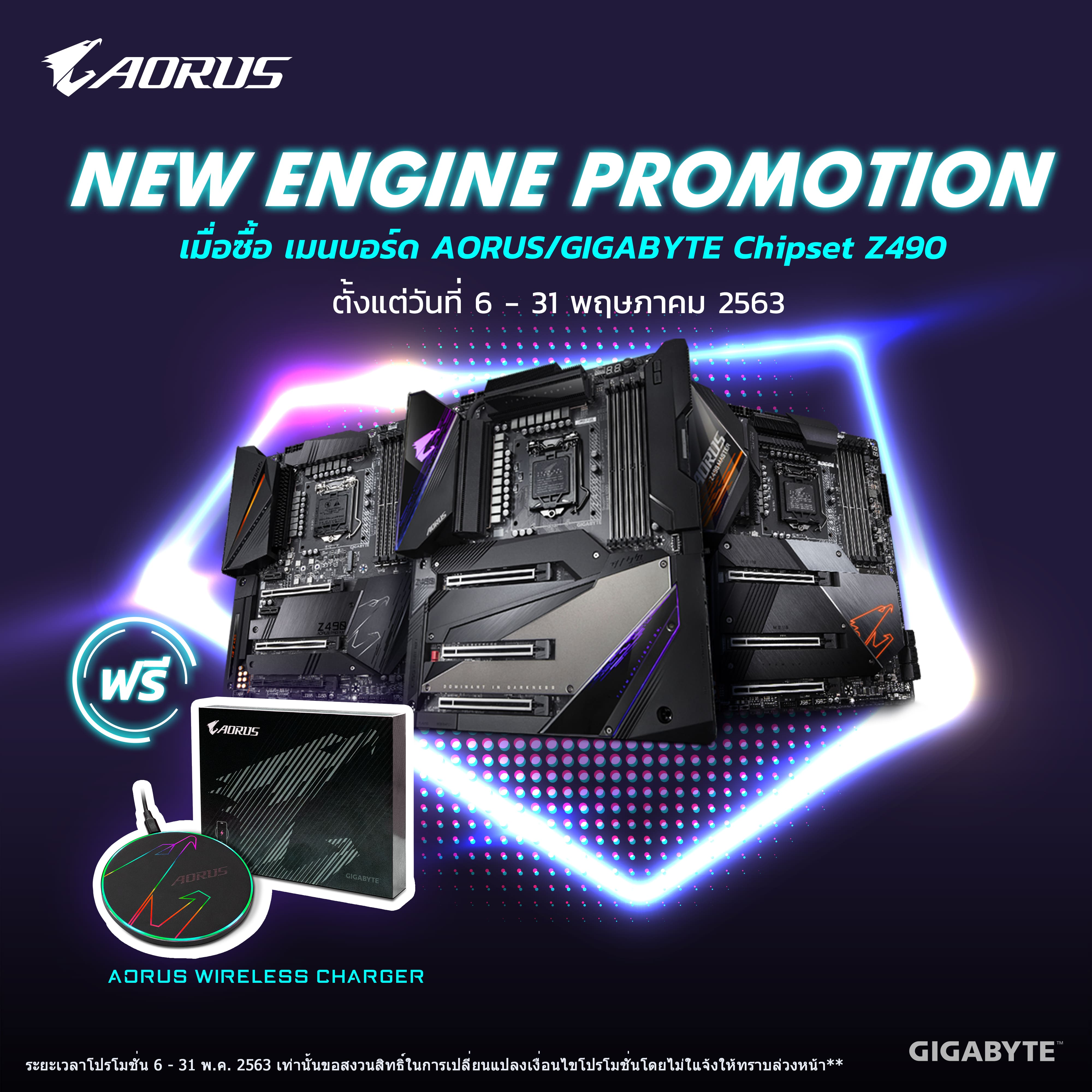 TH - NEW ENGINE PROMOTION – MB